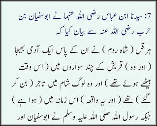 Sahih Bukhari Hadith No 7 Nazool e Wahi Harqul ka waqia