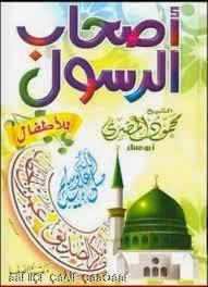 كتاب :أصحاب الرسول صل الله عليه وسلم للأطفال- محمود المصرى