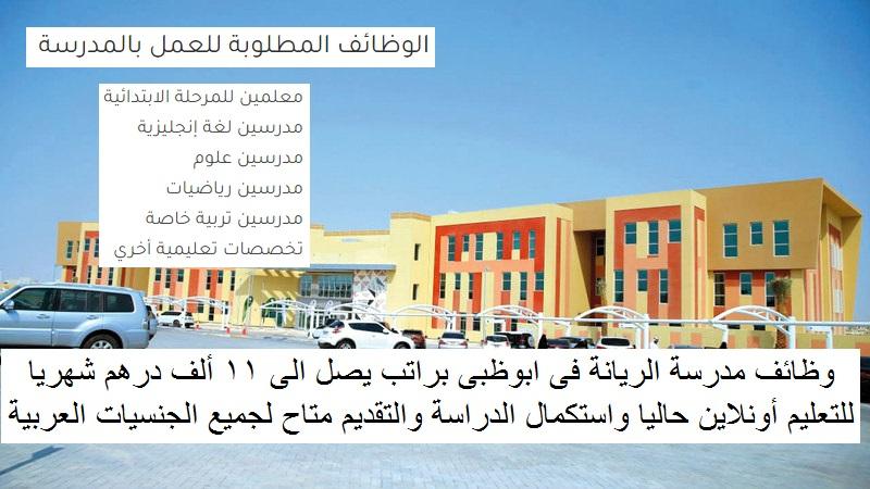 وظائف مدرسة الريانة في الامارات