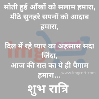 Good Night Hindi Image Picture for Whatsapp
