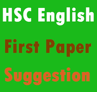 HSC English Fisrt Paper Suggestion