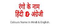 रंगो के नाम हिंदी & अंग्रेजी - Colours Name In Hindi & English.