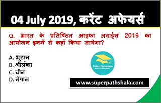 Daily Current Affairs Quiz 04 July 2019 in Hindi