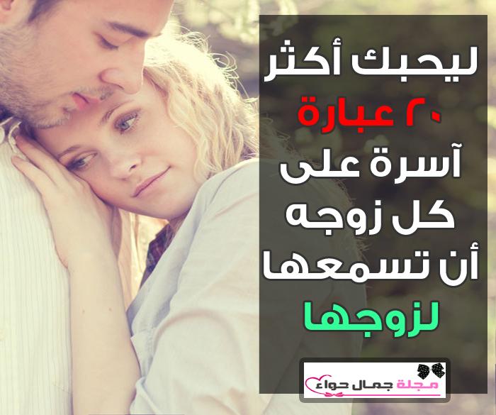 ليحبك أكثر 20 عبارة آسرة على كل زوجه أن تسمعها لزوجها