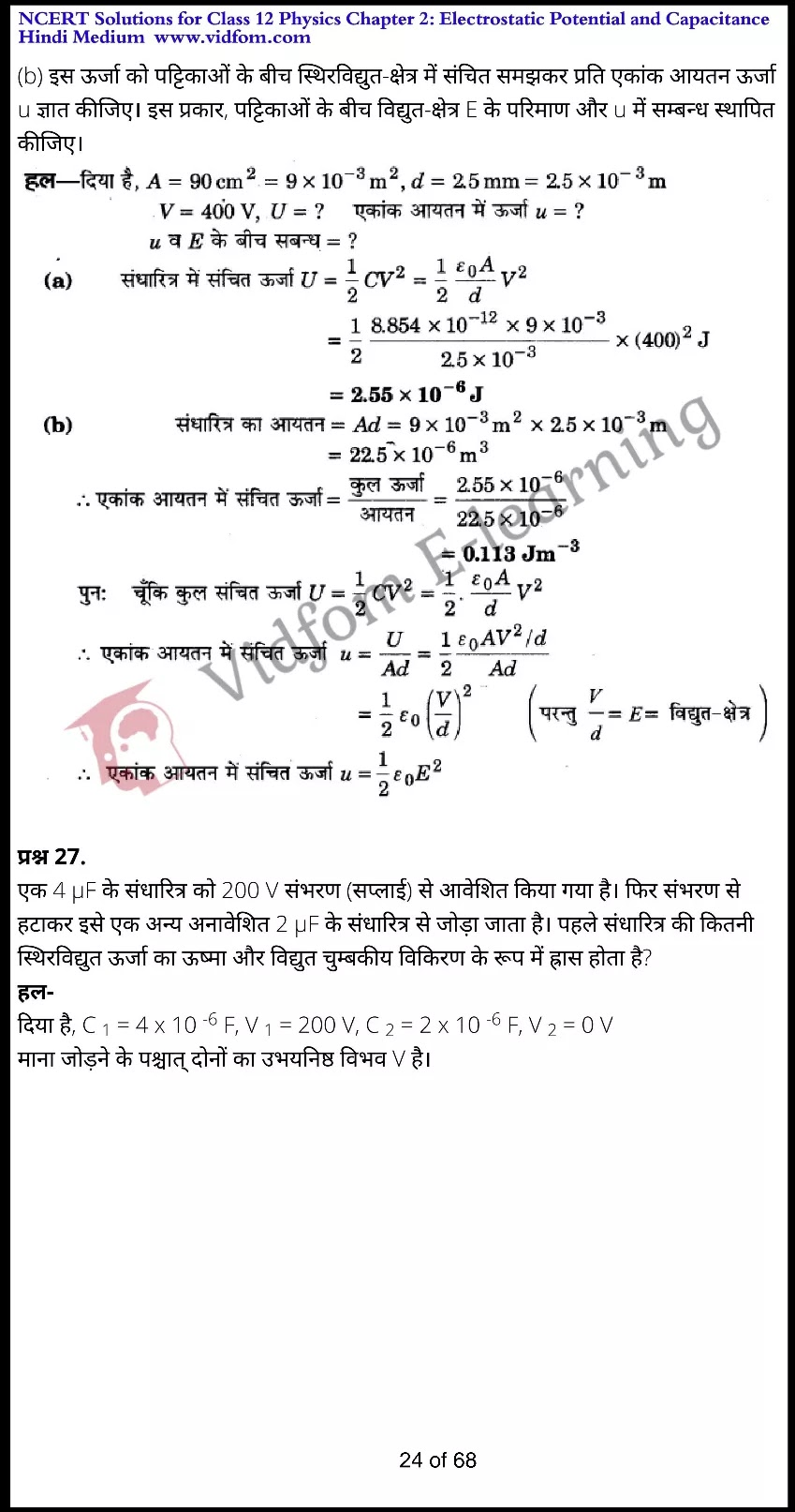 class 12 physics chapter 2 light hindi medium 24