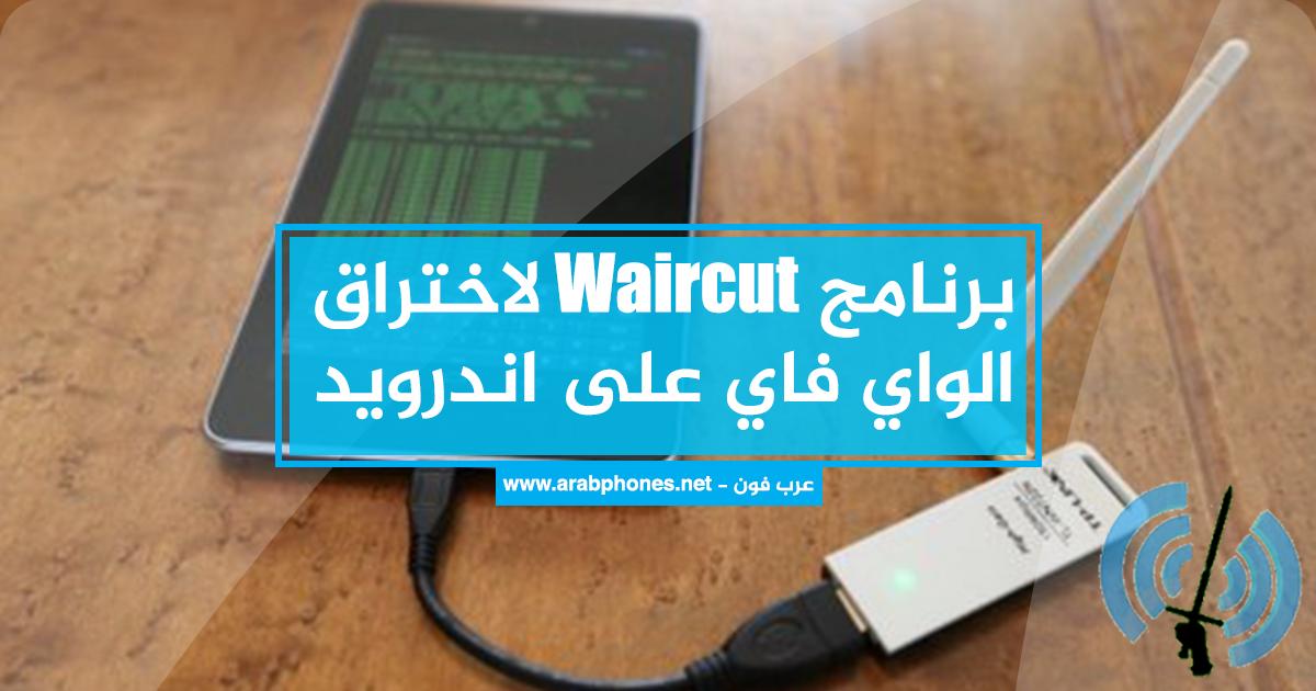 waircut 1.8 gratuit