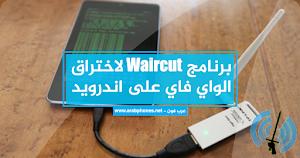 برنامج Waircut لاختراق الواي فاي على اندرويد - غير متوفر