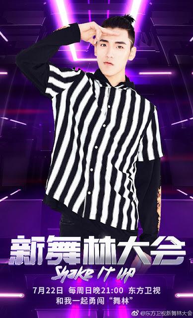 Shake It Up Chinese dance show Wang Ziyi