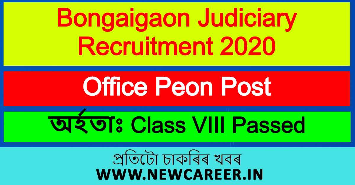 Bongaigaon Judiciary Recruitment 2020 : Apply For Office Peon Post