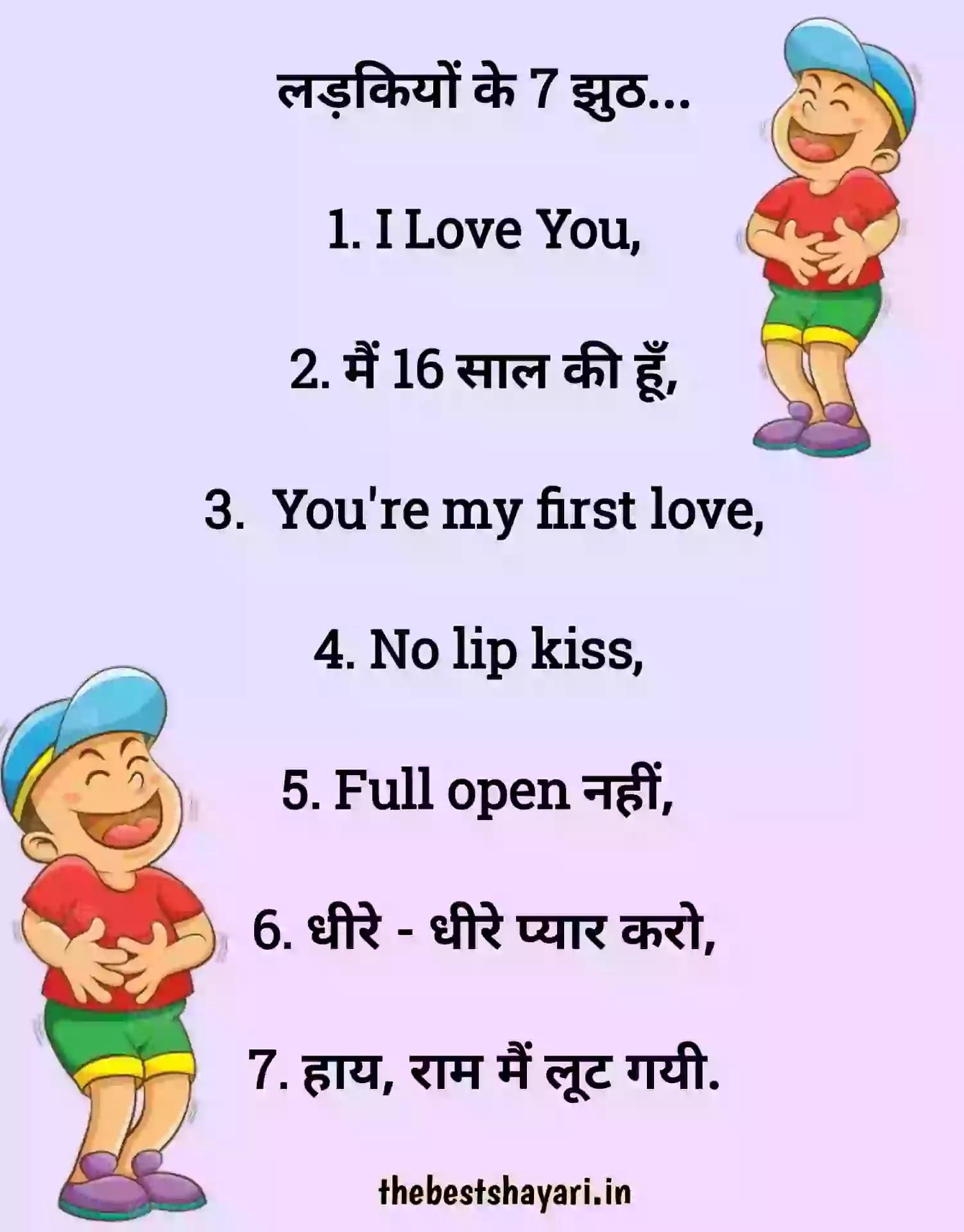 Hindi funny jokes short