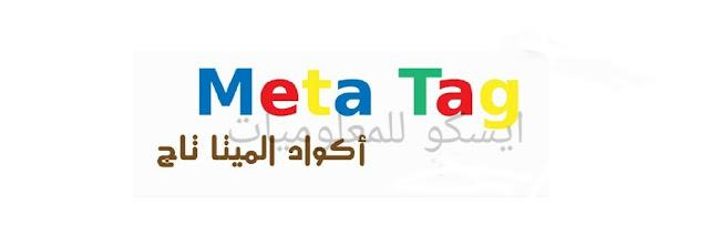افضل اكواد الميتا تاج لمنع الحظر علي الفيسبوك والتويتر 2019