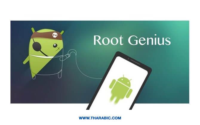 افضل 5 تطبيقات لعمل root لهواتف الاندرويد بنقرة واحدة 2019