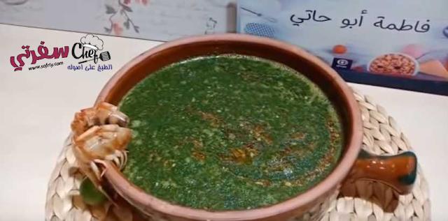 طاجن الملوخية بالجمبري فاطمه ابو حاتي
