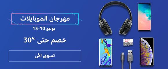 سوق يطلق مهرجان موبايلات يوليو بأكبر التخفيضات على الهواتف الذكيه فى مصر