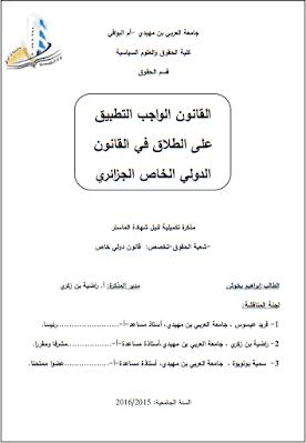 مذكرة ماستر: القانون الواجب التطبيق على الطلاق في القانون الدولي الخاص الجزائري PDF