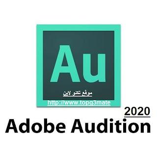 تحميل وتشغيل برنامج ادوبي اوديشن adobe audition علي الكمبيوتر مجانا 2020 أخر تحديث