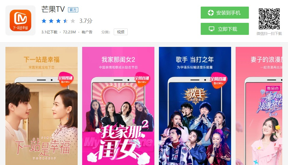 芒果TV Mango TV