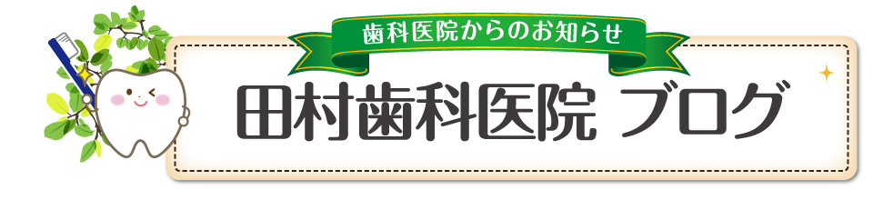 田村歯科医院 医院ブログ