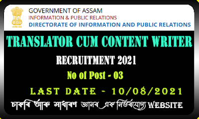 DIPR Assam Translator Recruitment 2021(3 Post)