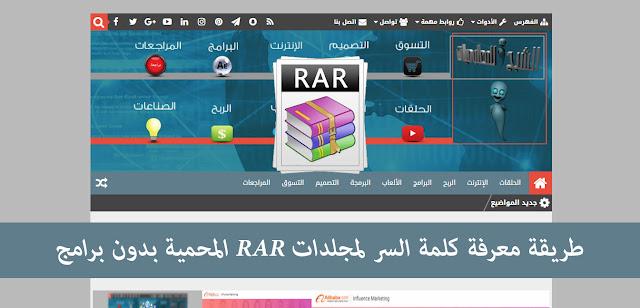 طريقة معرفة كلمة السر لمجلدات RAR المحمية بدون برامج