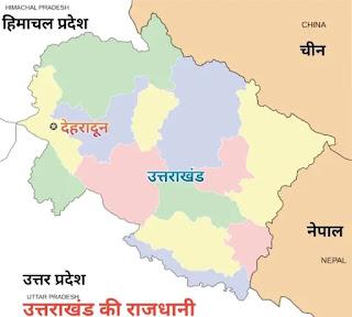 हिमाचल प्रदेश की राजधानी - himachal pradesh capital in hindi