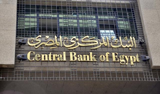 سلطه البرلمان المصري في الرقابه علي اسعار الصرف بالبنك المركزي