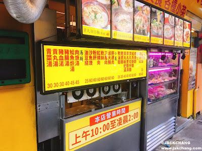 二四傳統小吃店門口