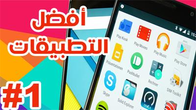 أفضل تطبيقات الاندرويد [ أفريل 2016 ] | Best Apps #1