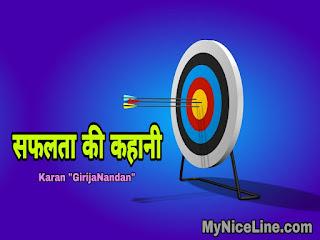 सफलता की प्रेरणादायक कहानी| सेल्स मे कैसे पाए सफलता प्रेरक कहानी| सेल्स मे सफलता मंत्र| Inspirational success story in Hindi. Hindi Story on Success
