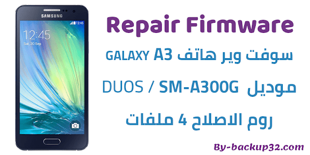 سوفت وير هاتف Galaxy A3 DUOS موديل SM-A300G روم الاصلاح 4 ملفات تحميل مباشر