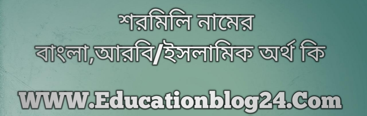 Shormili name meaning in Bengali, শরমিলি নামের অর্থ কি, শরমিলি নামের বাংলা অর্থ কি, শরমিলি নামের ইসলামিক অর্থ কি, শরমিলি কি ইসলামিক /আরবি নাম