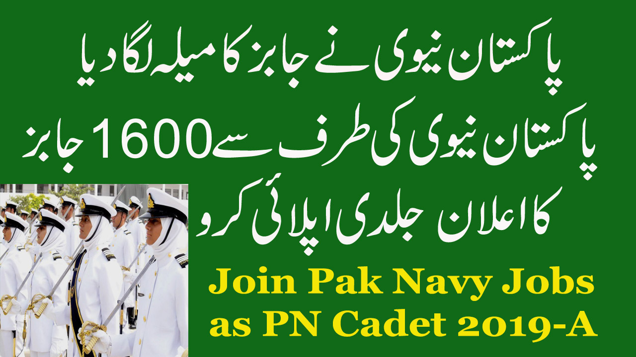 Join Pakistan Navy as PN Cadet Permanent t