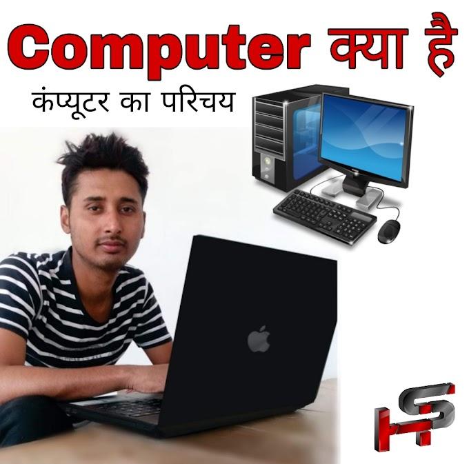 कंप्यूटर का परिचय (Introdction of Computer) | कंप्यूटर क्या है (What is computer)