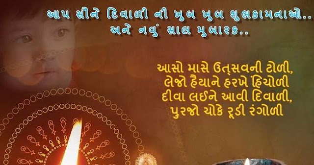 New-Year-Quotes-Wishes-SMS-in-Gujarati-Image