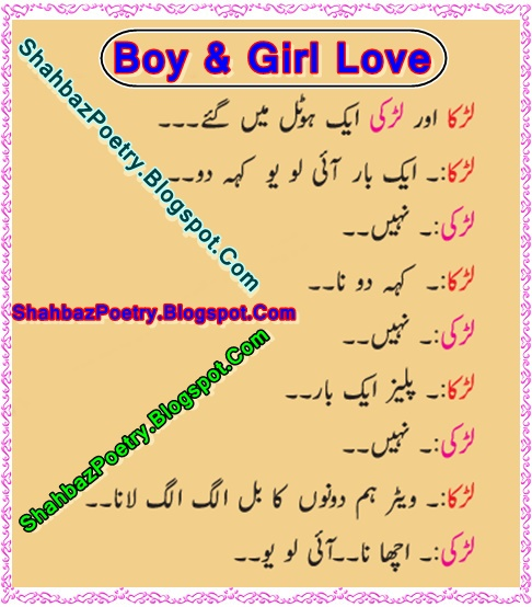 Girl And Boy In Hotel Funny Jokes 2017 Latest  Shahbazpoetry- All About Fun Place-1368