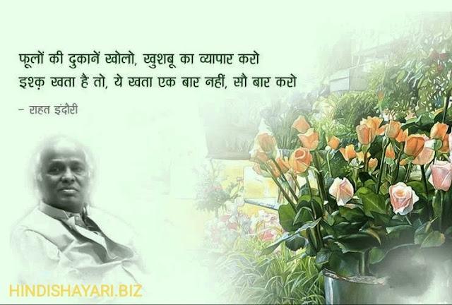 फूलों की दुकानें खोलो, खुशबू का व्यापार करो | Phoolon Ki Dukan Kholo Khushbu Ka Vyapar Karo | Best Dr. Rahat Indori Shayari
