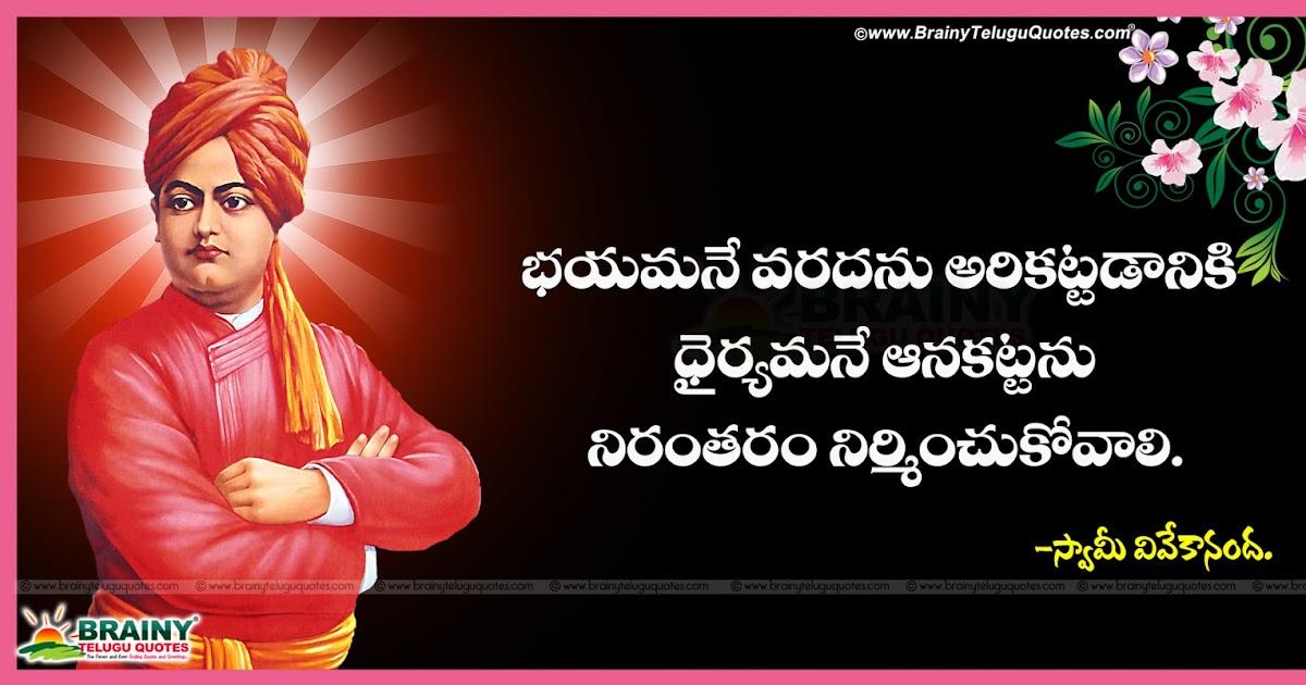 Swami Vivekananda Quotes Wallpapers In Kannada Telugu Swami Vivekananda Motivational Quotes For Youth