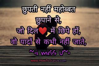 I Miss You Status In Hindi Heart Touching HTS