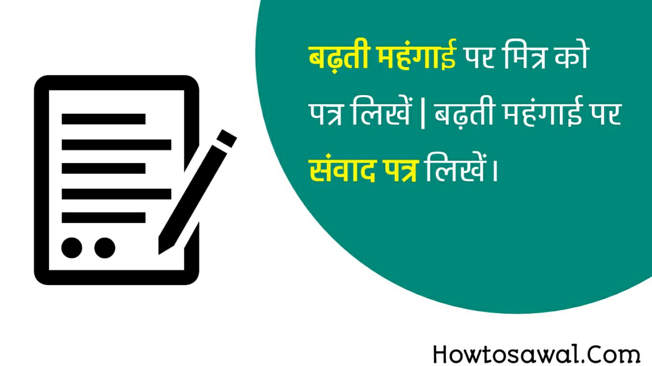 essay on inflation in Hindi | application in Hindi