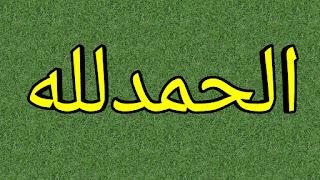 Alhamdulillah-10