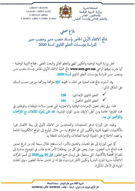 نص البلاغ  www.mostajadat.com
