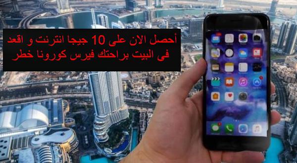 أسهل 10 جيجا انترنت مجانا يوميا لكل الدول العربية