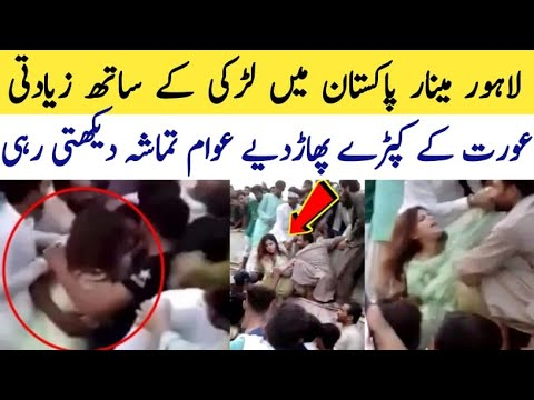 Lahore Incident Girl