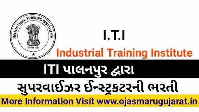 ITI Palanpur Pravasi Supervisor Instructor Requirement 2019