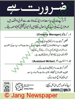 pakistan job agency geo tv pakistan jobs Geo News geo tv pakistan jobs