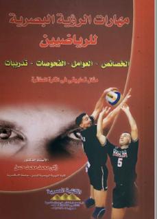 كتاب مهارات الرؤيا البصرية للرياضيين PDF