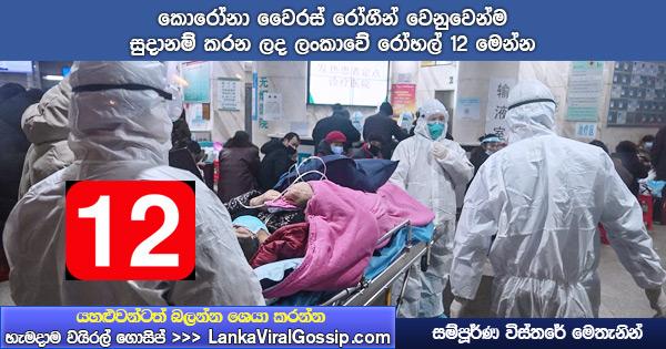 coronavirus-sri-lanka-hospital-12