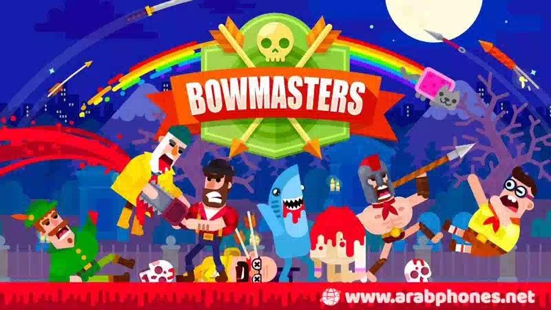 تنزيل لعبة bowmasters مهكرة اخر اصدار