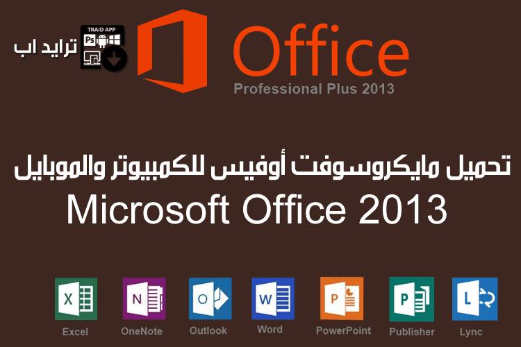 تحميل مايكروسوفت اوفيس 2013 عربي مجانا