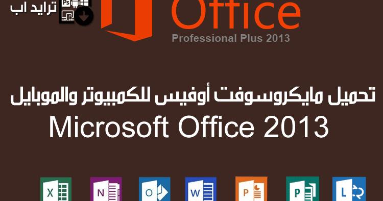 تحميل برنامج access 2013 مجانا